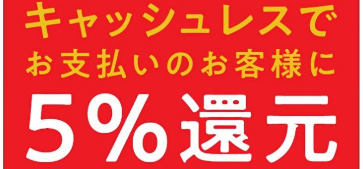 【キャッシュレス・ポイント還元事業】PayPayでのポイント還元開始!